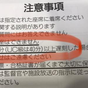 No.770@色彩検定の受検票到着