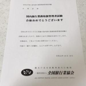 No.771@国内旅行業務取扱管理者試験の合格証を受け取る