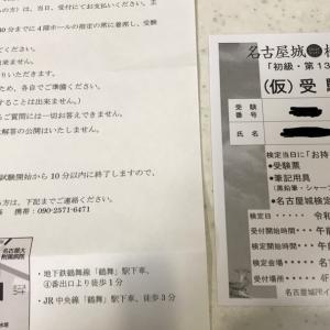 No.772@明日は名古屋城検定試験日だけど