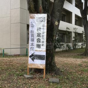 No.775@R1年第二回漢字検定準一級結果