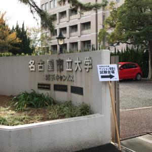 No.780@マンション管理士試験を受けました