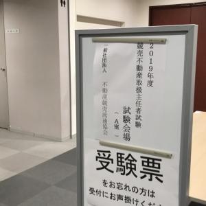 No.782@競売不動産取扱主任者試験受けました