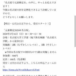 No.783@元素検定名古屋で初開催されます