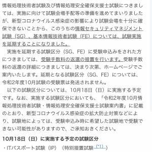 No.818@令和2年秋期(10/18)基本情報技術者試験延期