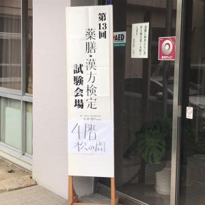 No.831@薬膳・漢方検定受けました