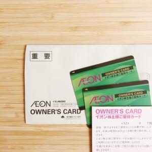 イオン 株主優待カードが届きました。