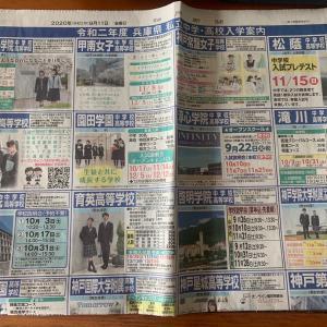 兵庫県私立中学校 高校