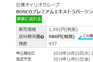 BOSCO プレミアムエキストラバージンオリーブオイル【モラタメ】
