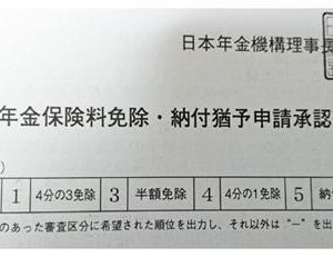 免除申請の審査結果