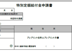 給付金10万円がもらえない!?