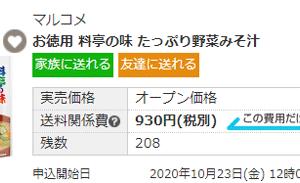 887円引き!マルコメ  お徳用 料亭の味 たっぷり野菜みそ汁【モラタメ】