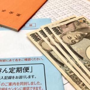 【金額公開】厚生年金解散で臨時収入!
