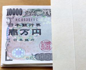 今月のお給料【2020年12月】