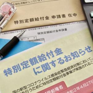 世帯への給付金検討へ!