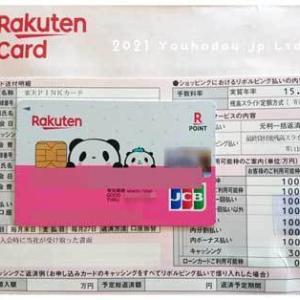 カードの利用限度額を公開します【楽天カード】