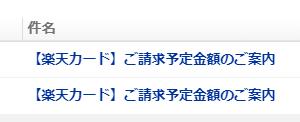 カードの請求額が60万円を超えました