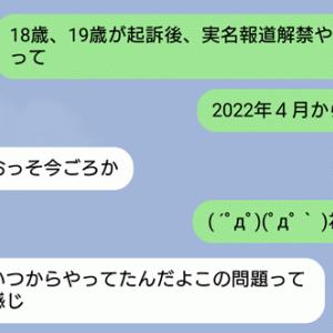 18・19歳の実名報道解禁【2022年4月~改正少年法】