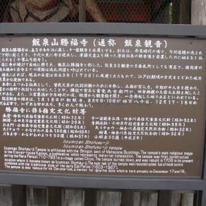 坂東33観音札所・・・の巻11