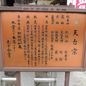 準西国稲毛33観音霊場・・・15