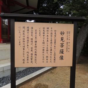 準西国稲毛33観音霊場・・・64