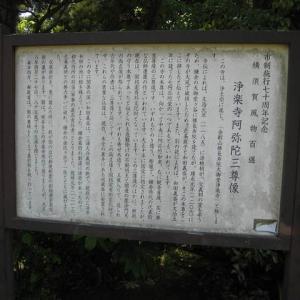 三浦地蔵尊38霊場・・・28