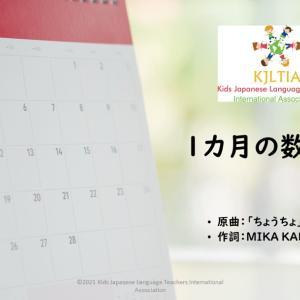 幼児・児童向け日本語教材『1ヶ月の数え歌』を作りました!