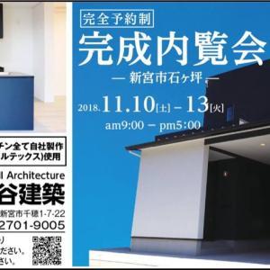 いよいよ明日から!住宅完成内覧会を開催します!