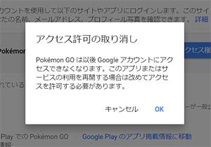 ポケモン GOなどのアプリでGoogle のログイン連携を解除(削除)する方法