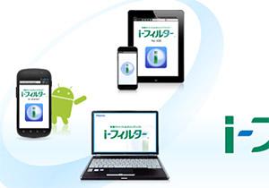 フィルタリングアプリ「iフィルター」がJ:COMなら無料