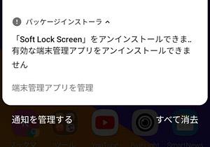 Androidでアプリを削除(アンインストール)できない場合の対処法
