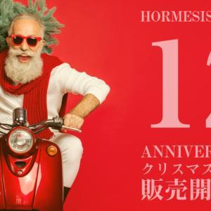12周年クリスマスセット販売開始!