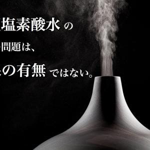 次亜塩素酸水の本当の問題は
