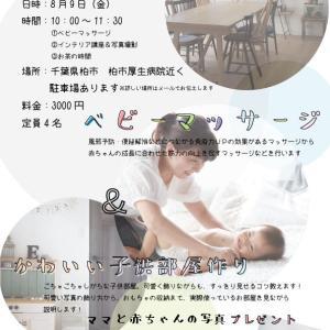 ベビーマッサージとインテリア講座のコラボ!!