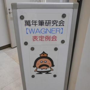 WAGNER表定例会@水道橋 反省会