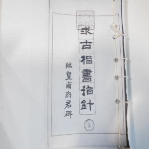 求古楷書指針 皇甫府君碑-14