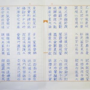細字で隷書 劉炳森 隷書≪千字文≫21