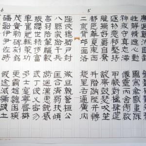劉炳森の「隷書千字文」 ㉑