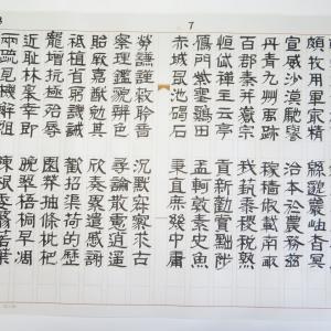 劉炳森の「隷書千字文」 ㉗