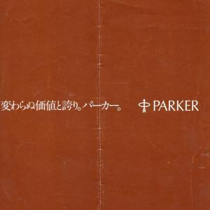 パーカーの1981年のカタログ ①