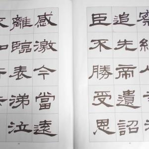 いきなり毛筆 Vol.4-150