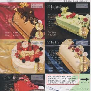 パティスリー ショコラトリー ル マグノリア@ひばりヶ丘のクリスマスケーキ情報2019