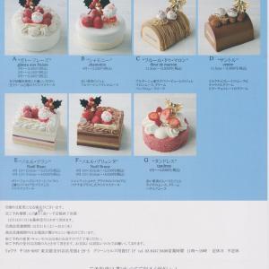 パティスリー リョウラ@用賀のクリスマスケーキ情報2019