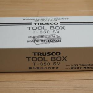 ペグケース新調 〜 TRUSCO(トラスコ)工具箱 T-350SV