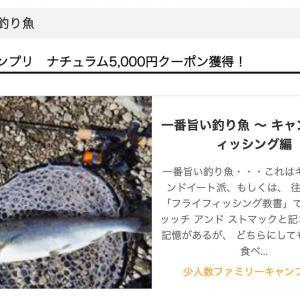 【管釣り】さいたま水上公園 Rd.8 〜 祝!おうちでアウトドア・グランプリ釣行(笑)