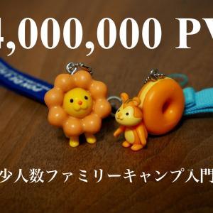 400万PVダーッ!