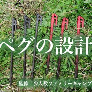 ペグの設計(2)(2021年ナチュログ社刊)