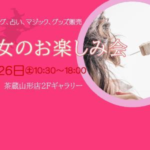 10/26(土)イベント☆魔女のお楽しみ会