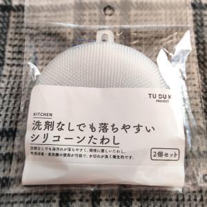 【3COINS】人気というのに納得のお品!