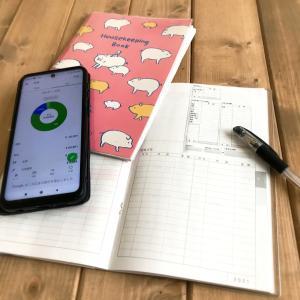 【家計簿】アプリで気付いた便利な機能