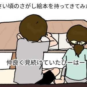 【絵日記】初めての4コマ漫画